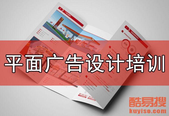 学广告设计到朝阳百思汇学校ps平面设计培训班一对一