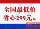 河南省郑州单位不符二建代报名多少 钱