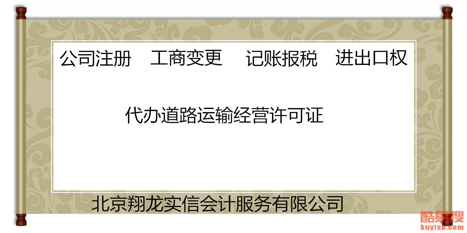 北京翔龍實信專業快速代理注冊進出口權道路運輸經營許可證公司注