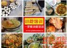 河北小吃培训餐饮创业培训学校热门小吃技能培训一手鲜