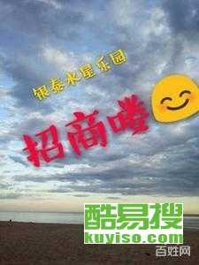 辽宁东戴河银泰沙滩浴场项目火热招商进行中